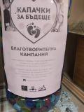 Капачки за бъдеще - ОУ Васил Левски - Кърнаре