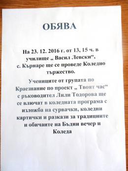 Краезнание  - ОУ Васил Левски - Кърнаре