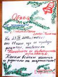 Художествено слово - ОУ Васил Левски - Кърнаре