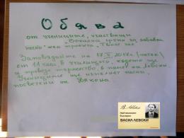 Вокална група - ОУ Васил Левски - Кърнаре