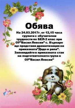 БЕЛ 2клас - ОУ Васил Левски - Кърнаре