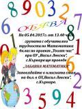 Математика 4клас - ОУ Васил Левски - Кърнаре