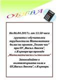 Математика 4 клас - ОУ Васил Левски - Кърнаре
