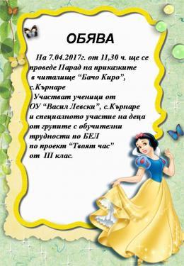 БЕЛ 3клас - ОУ Васил Левски - Кърнаре
