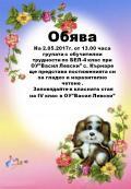 БЕЛ 4клас - ОУ Васил Левски - Кърнаре