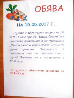БЕЛ 1клас - ОУ Васил Левски - Кърнаре