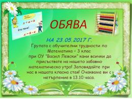 3кл. БЕЛ - ОУ Васил Левски - Кърнаре