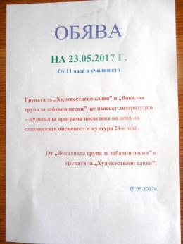 24-ти май - ОУ Васил Левски - Кърнаре