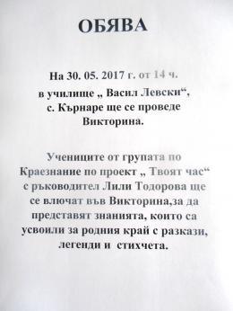 Викторина - ОУ Васил Левски - Кърнаре