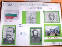 Национален празник на България.1 - ОУ Васил Левски - Кърнаре