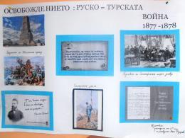 Национален празник на България.2 - ОУ Васил Левски - Кърнаре