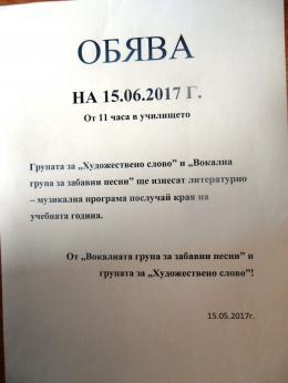 15.06.2017г. - ОУ Васил Левски - Кърнаре