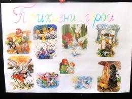 IV клас - ОУ Васил Левски - Кърнаре